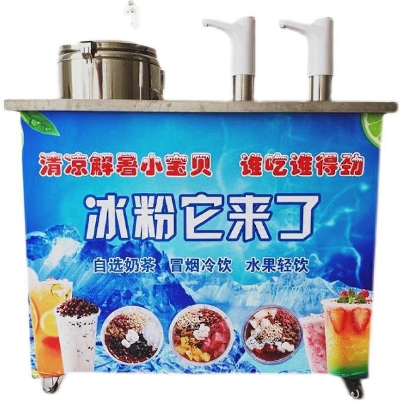 网红冰粉机器水果杯 冷饮冰凉粉小吃设备奶茶工具