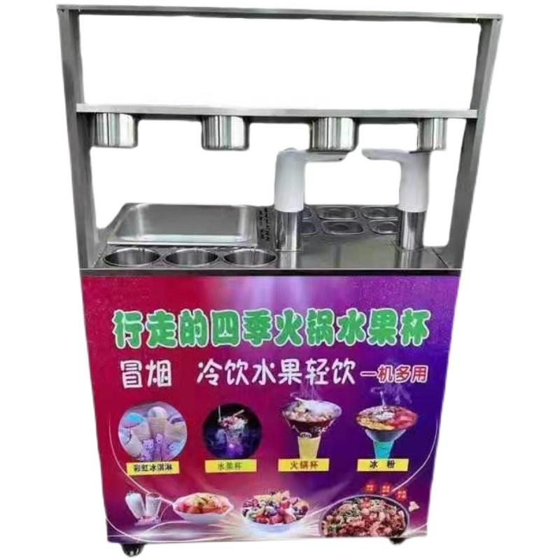 行走的火锅杯水果杯设备 移动网红小吃车自 冷饮摆摊机器