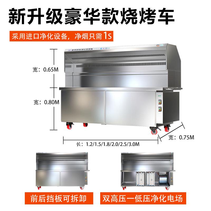 美旭无烟烧烤炉 商用烧烤车 环保户外烧烤机
