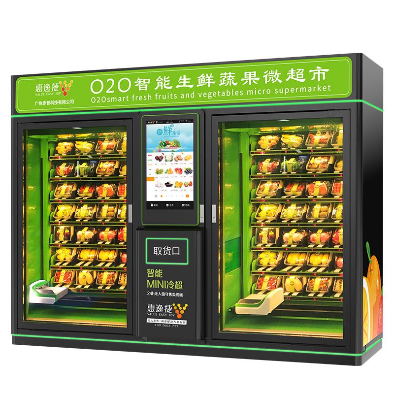 生鲜水果蔬菜自动售货机贩卖机商用饮料自助售卖机