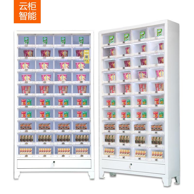 自动无人售货机商用多功能格子柜零食玩具药柜超市