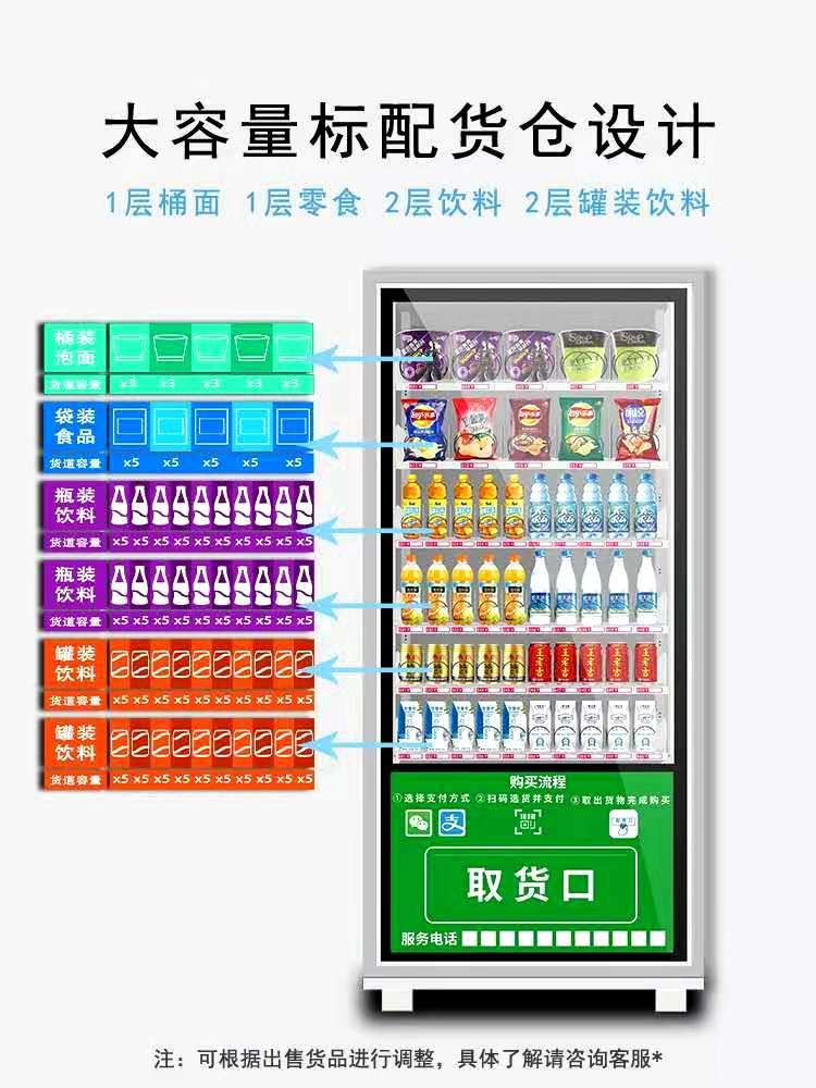 自动售货机零食饮料贩卖机商用自助售卖机智能机
