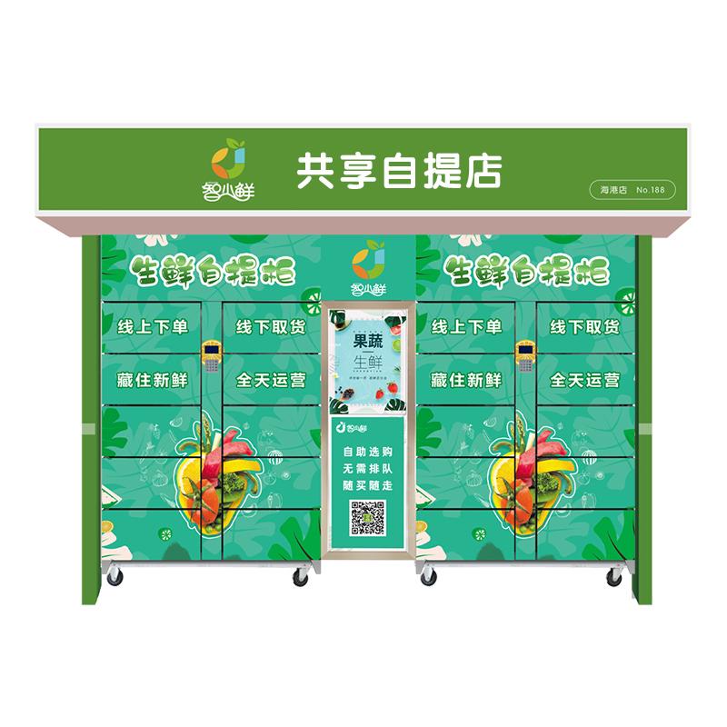 智小鲜社区快递存放自助生鲜自提柜 智能冷藏保鲜柜