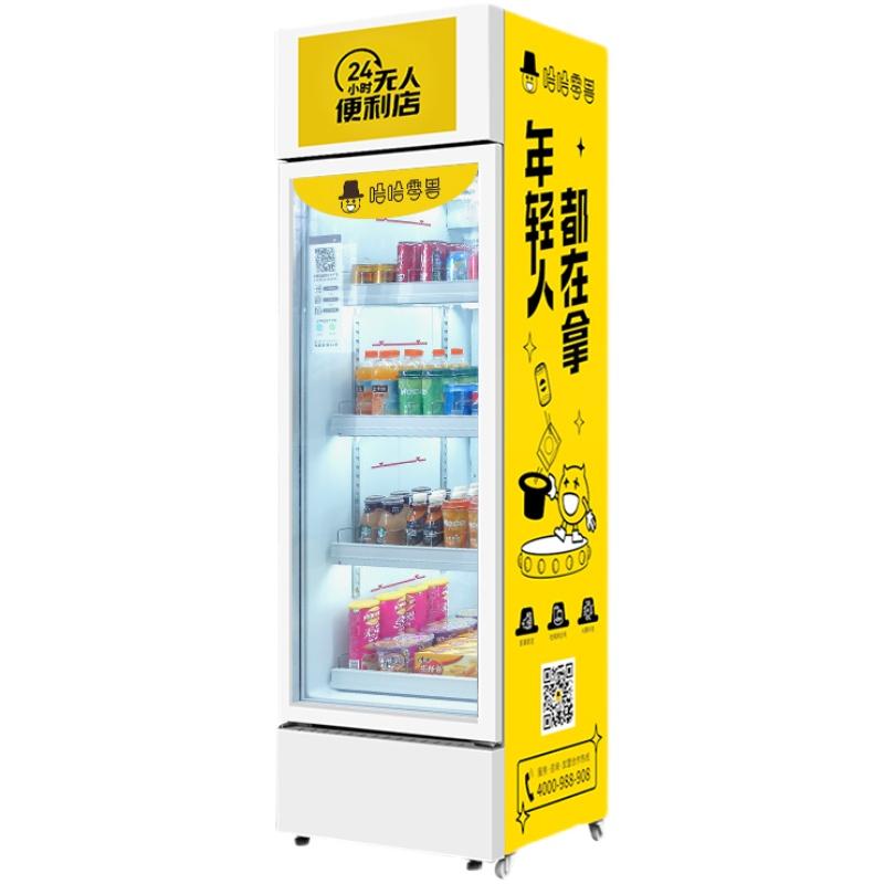 哈哈零兽自动售卖机自动无人售货机饮料零食自助贩卖机