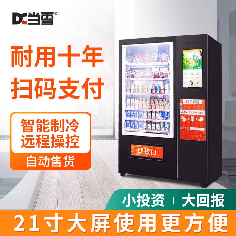 当雪自动售货机小型无人饮料零食售卖机