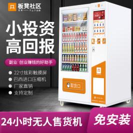 板凳无人自动售货机饮料零食售卖机自助扫码贩卖机