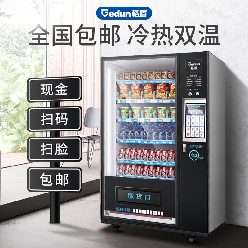 格盾智能自动售货机无人饮料贩卖机