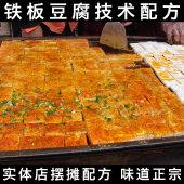 铁板豆腐专用调料配方技术教程韩国烧烤煎香做法制作视频学课培训