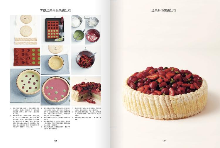 星级甜品大师班 高级美食甜点制作要点诀窍烘焙制作技巧自学培训教程书