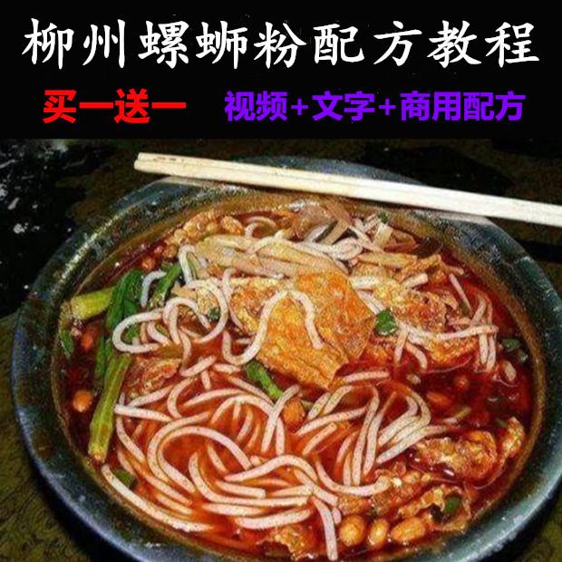 正宗柳州螺蛳粉技术配方汤底秘制辣椒油配菜制作教程