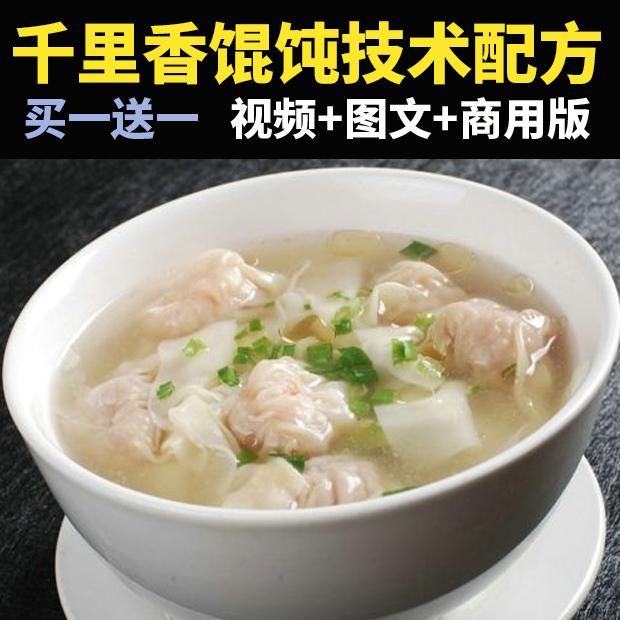 千里香馄饨技术配方商用 早餐早点混沌云吞开店视频教程小吃培训