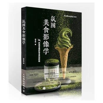 氛围美食影像学 邱子峰 摄影学基础知识教程书籍 专业拍摄技能培训教材 正版