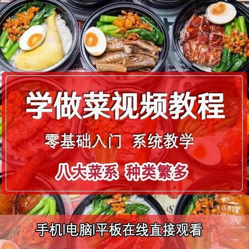 面点粥美食八大菜系烹饪可口面食培训