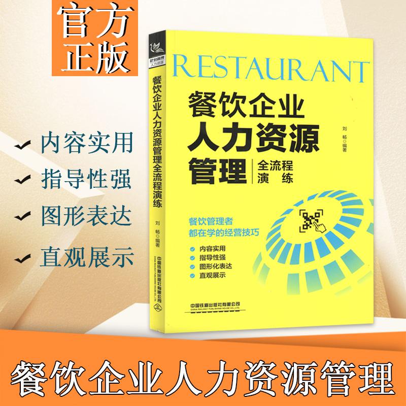 餐饮企业人力资源管理全流程演练 快餐门店连锁餐饮企业经营图书籍