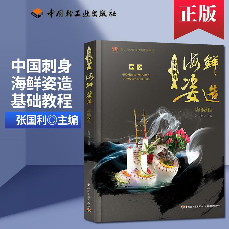 中国刺身 海鲜姿造基础教程 餐饮行业职业技能培训教程