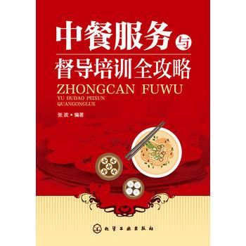 中餐服务与督导培训全攻略 餐饮企业管理书籍正版