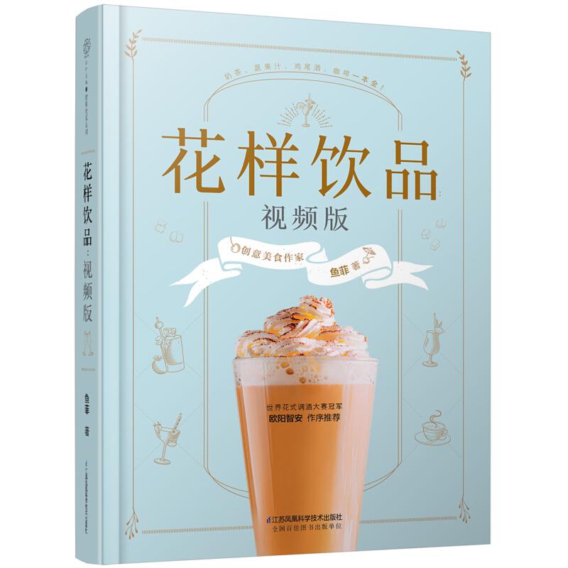 花样饮品视频版 奶茶制作书籍夏日饮品大全制作技术教程书籍