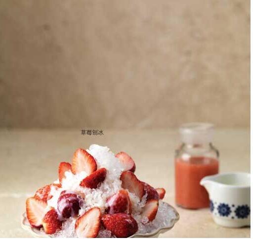 自制冷饮 果汁冰饮料制作教程书籍冰沙冰刨冰奶昔配方技术