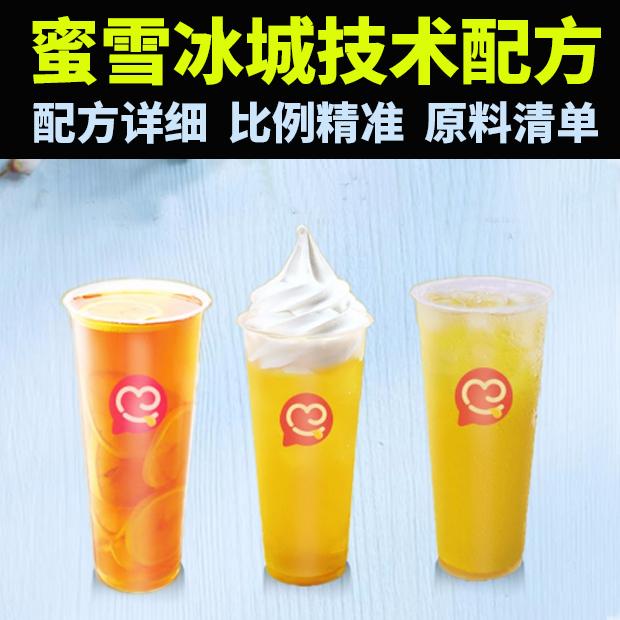 蜜雪冰城配方商用全套资料奶茶饮品冷饮技术教程观天小吃技术培训