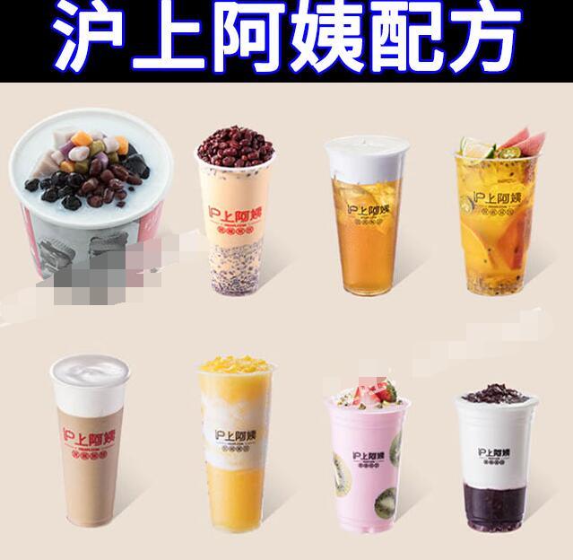 沪上阿姨奶茶技术配方教程奶茶奶盖奶霜制作方法培训全套饮品教程