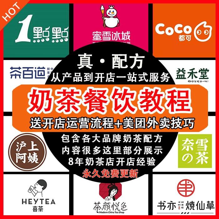 网红奶茶配方全套资料喜茶蜜雪冰冷饮品水果制作培训技术开店教程