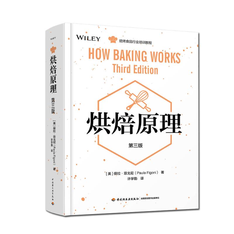第三版面筋膨发原理 烘培食品行业知识培训教程 烘焙书籍