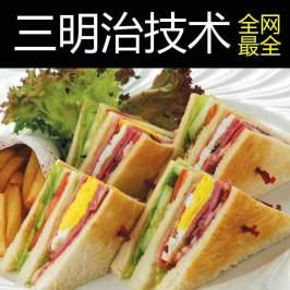 三明治技术配方教程西餐外卖全网培训开店商用轻食沙拉开放式