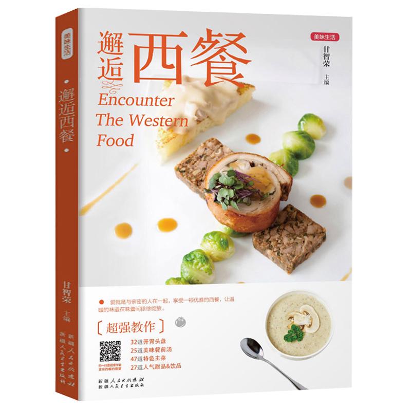 正版邂逅西餐 美味生活 家常菜谱书大全 烘焙烧烤书籍 西点西餐培训