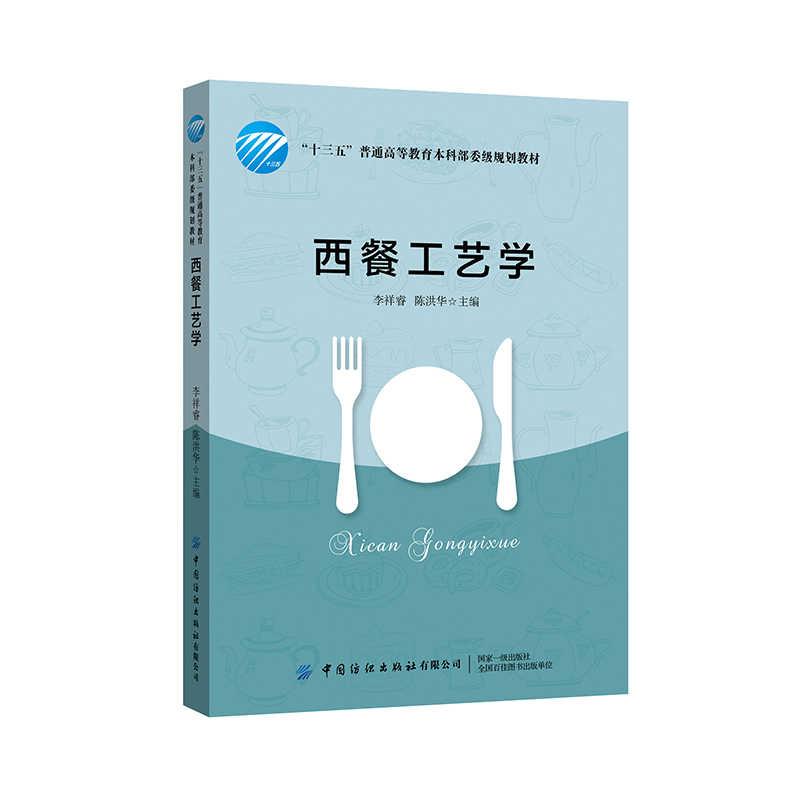 西餐工艺学 高等学校旅游烹饪专业教材