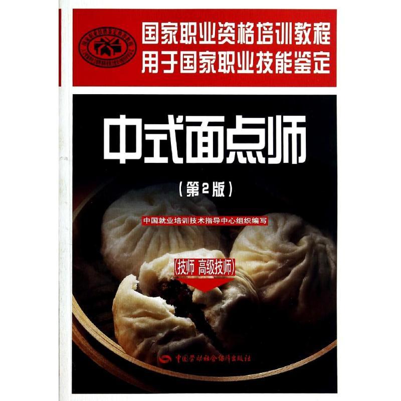 中式面点师(技师.高级技师)(第2版)/国家职业资格培训教程 王美 正版书籍